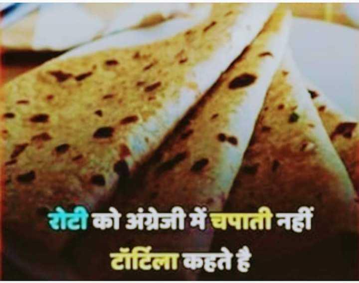 📰GK & करेंट अफेयर्स💡 - रोटी को अंग्रेजी में चपाती नहीं टॉटिला कहते है - ShareChat