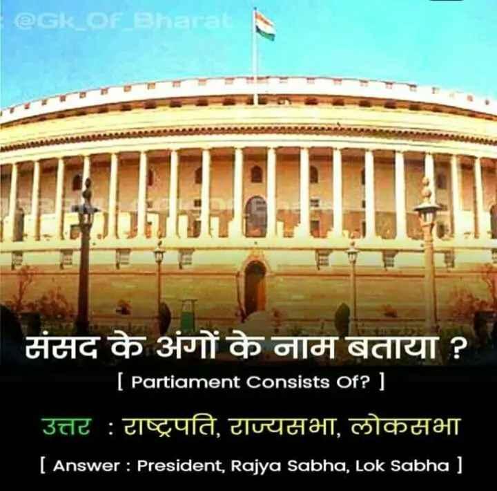 📰GK & करेंट अफेयर्स💡 - @ Gk _ OF _ Bharat संसद के अंगों के नाम बताया ? [ Partiament Consists of ? ] उत्तर : राष्ट्रपति , राज्यसभा , लोकसभा ( Answer : President , Rajya Sabha , Lok Sabha ] - ShareChat
