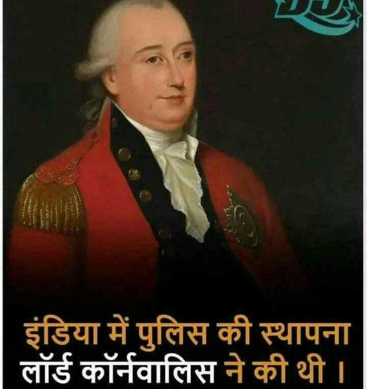 📰GK & करेंट अफेयर्स💡 - इंडिया में पुलिस की स्थापना लॉर्ड कॉर्नवालिस ने की थी । । - ShareChat