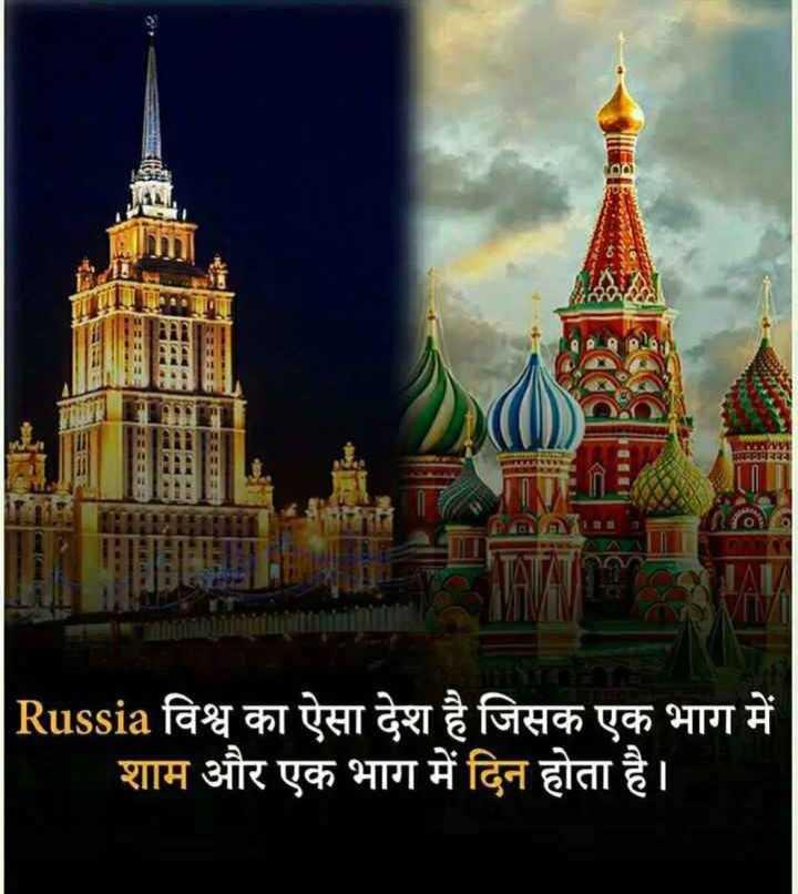 📰GK & करेंट अफेयर्स💡 - | Russia विश्व का ऐसा देश है जिसक एक भाग में शाम और एक भाग में दिन होता है । - ShareChat