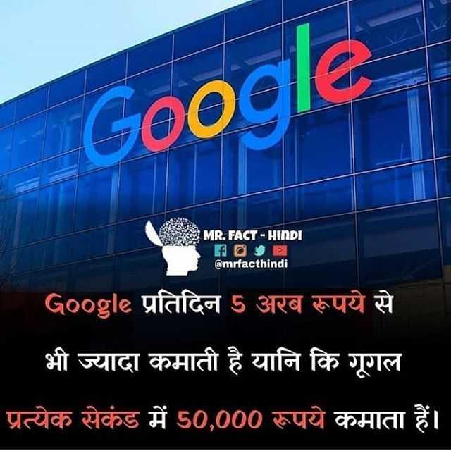 📰GK & करेंट अफेयर्स💡 - Google MR . FACT - HINDI MR . FACT : HINDI @ mrfacthindi ' G००gle प्रतिदिन 5 अरब रूपये से भी ज्यादा कमाती है यानि कि गूगल ' प्रत्येक सेकंड में 50 , 000 रूपये कमाता हैं । - ShareChat