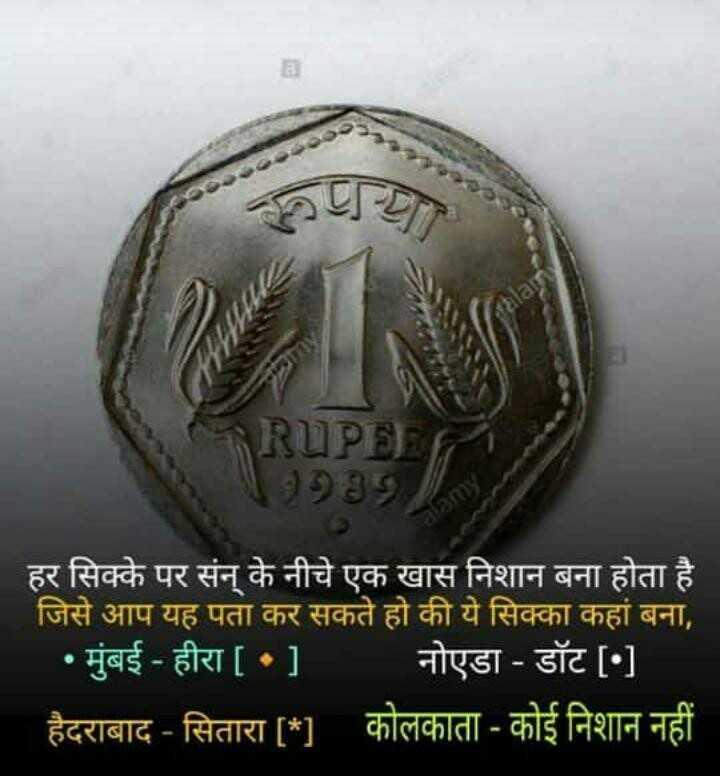 📰GK & करेंट अफेयर्स💡 - RUPEES हर सिक्के पर संन् के नीचे एक खास निशान बना होता है । जिसे आप यह पता कर सकते हो की ये सिक्का कहां बना , ' • मुंबई - हीरा [ • ] नोएडा - डॉट [ . ] हैदराबाद - सितारा [ * ] कोलकाता - कोई निशान नहीं - ShareChat