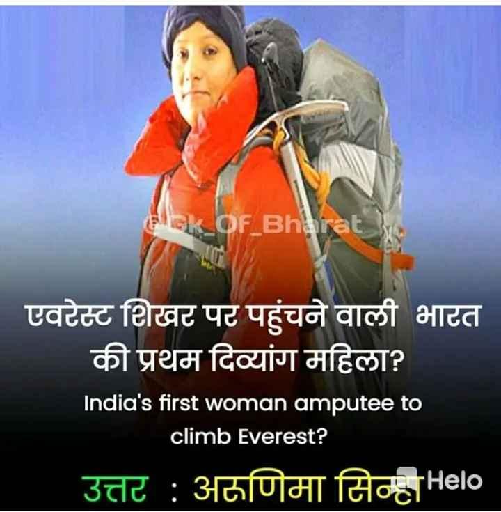 📰GK & करेंट अफेयर्स💡 - Ek OF _ Bharat एवरेस्ट शिखर पर पहुंचने वाली भारत की प्रथम दिव्यांग महिला ? India ' s first woman amputee to climb Everest ? उत्तर : अरुणिमा सिन्हीHelo A - ShareChat