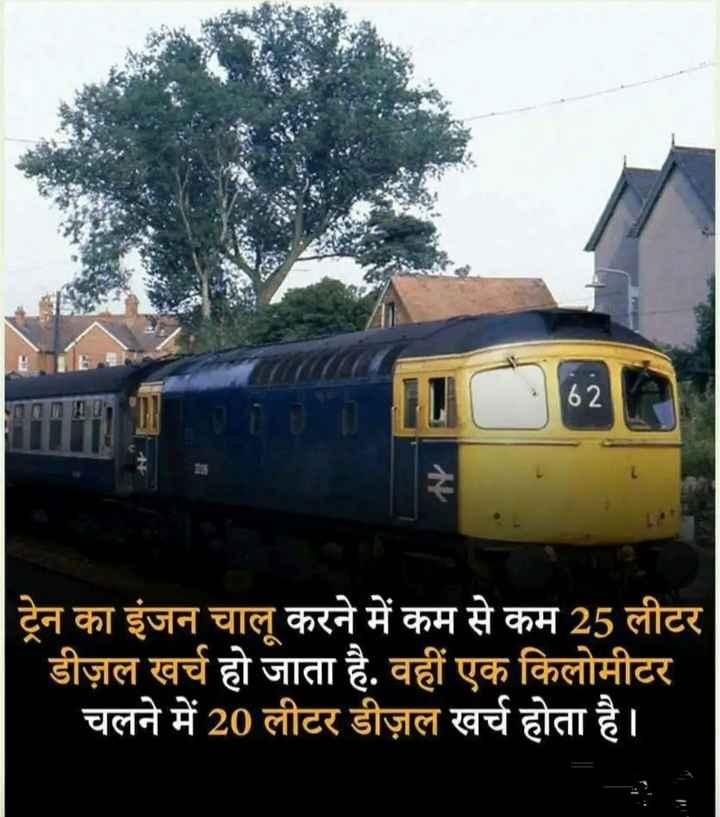 📰GK & करेंट अफेयर्स💡 - ON | ट्रेन का इंजन चालू करने में कम से कम 25 लीटर - डीज़ल खर्च हो जाता है . वहीं एक किलोमीटर चलने में 20 लीटर डीज़ल खर्च होता है । - ShareChat