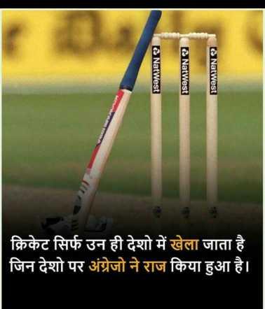 📰GK & करेंट अफेयर्स💡 - NatWest NatWest NatWest क्रिकेट सिर्फ उन ही देशो में खेला जाता है ।   जिन देशो पर अंग्रेजो ने राज किया हुआ है । - ShareChat