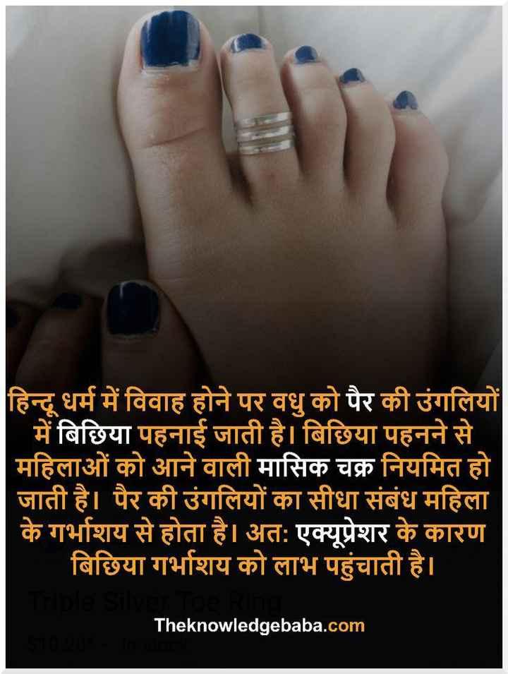 📰GK & करेंट अफेयर्स💡 - हिन्दू धर्म में विवाह होने पर वधु को पैर की उंगलियों में बिछिया पहनाई जाती है । बिछिया पहनने से महिलाओं को आने वाली मासिक चक्र नियमित हो । जाती है । पैर की उंगलियों का सीधा संबंध महिला के गर्भाशय से होता है । अत : एक्यूप्रेशर के कारण बिछिया गर्भाशय को लाभ पहुंचाती है । Theknowledgebaba . com - ShareChat