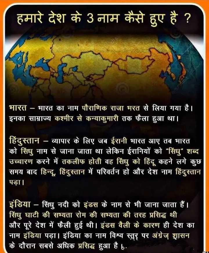 📰GK & करेंट अफेयर्स💡 - हमारे देश के 3 नाम कैसे हुए है ? भारत - भारत का नाम पौराणिक राजा भरत से लिया गया है । इनका साम्राज्य कश्मीर से कन्याकुमारी तक फैला हुआ था । हिंदुस्तान - व्यापार के लिए जब ईरानी भारत आए तब भारत को सिंधु नाम से जाना जाता था लेकिन ईरानियों को सिंधु ' शब्द उच्चारण करने में तकलीफ होती वह सिंधु को हिंदू कहने लगे कुछ समय बाद हिन्दू , हिंदुस्तान में परिवर्तन हो और देश नाम हिंदुस्तान पड़ा । इंडिया - सिंधु नदी को इंडस के नाम से भी जाना जाता हैं । | सिंधु घाटी की सभ्यता रोम की सभ्यता की तरह प्रसिद्ध थी । और पूरे देश में फैली हुई थी । इंडस वैली के कारण ही देश का नाम इंडिया पड़ा । इंडिया का नाम विश्व स्तर पर अंग्रेज शासन के दौरान सबसे अधिक प्रसिद्ध हुआ है । - ShareChat