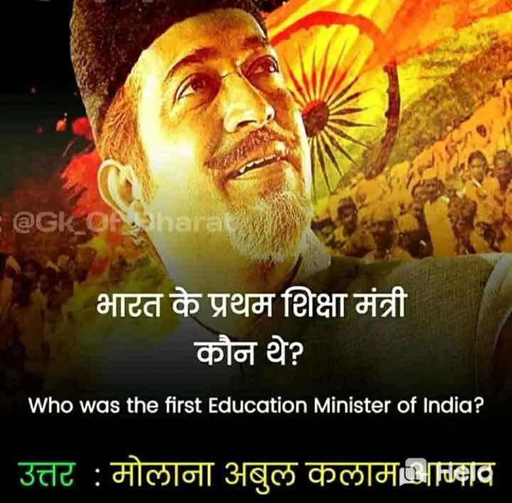📰GK & करेंट अफेयर्स💡 - - eGk Oaharat भारत के प्रथम शिक्षा मंत्री कौन थे ? Who was the first Education Minister of India ? उत्तर : मोलाना अबुल कलाममारकाव - ShareChat