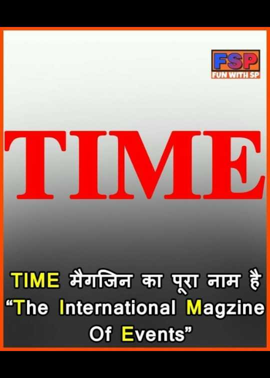 """📰GK & करेंट अफेयर्स💡 - FSP FUN WITH SP TIME TIME HIGIGT GT IT THE """" The International Magzine Of Events - ShareChat"""
