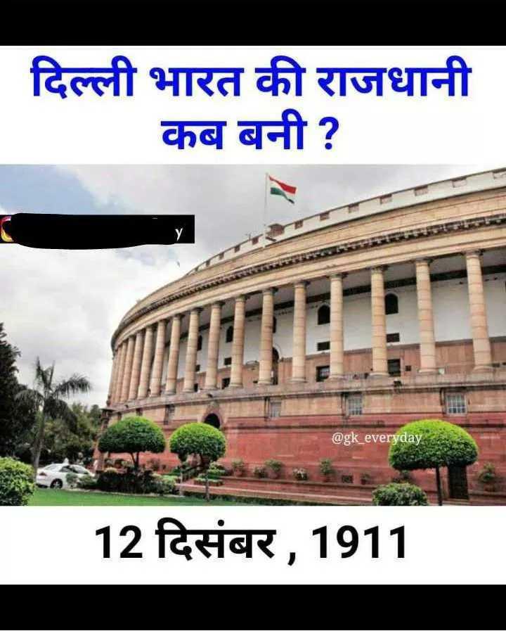 📰GK & करेंट अफेयर्स💡 - दिल्ली भारत की राजधानी कब बनी ? @ gk _ everyday 12 दिसंबर , 1911 - ShareChat