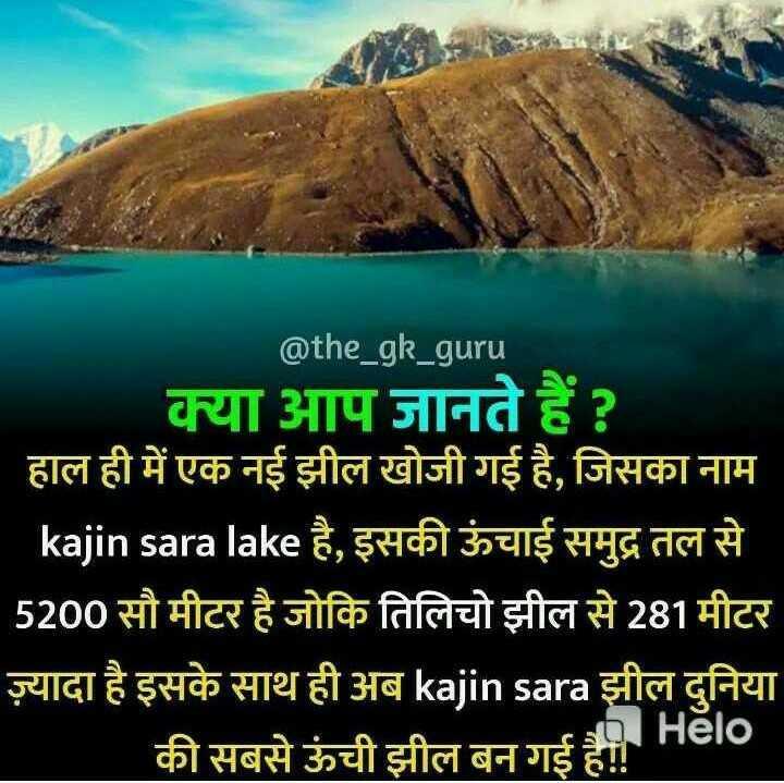 📰GK & करेंट अफेयर्स💡 - @ the _ gk _ guru क्या आप जानते हैं ? हाल ही में एक नई झील खोजी गई है , जिसका नाम kajin sara lake है , इसकी ऊंचाई समुद्र तल से 5200 सौ मीटर है जोकि तिलिचो झील से 281 मीटर ज़्यादा है इसके साथ ही अब kajin sara झील दुनिया की सबसे ऊंची झील बन गई है ! ! - ShareChat