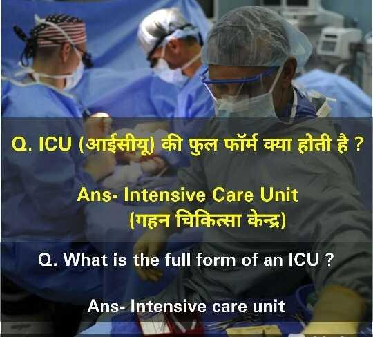 📰GK & करेंट अफेयर्स💡 - O . ICU ( आईसीयू ) की फुल फॉर्म क्या होती है ? Ans - Intensive Care Unit ( गहन चिकित्सा केन्द्र ) Q . What is the full form of an ICU ? Ans - Intensive care unit - ShareChat