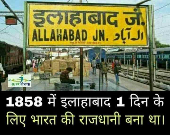 📰GK & करेंट अफेयर्स💡 - इलाहाबाद ज . | ALLAHABAD JN . DTM कुछ रोचक 1858 में इलाहाबाद 1 दिन के लिए भारत की राजधानी बना था । - ShareChat