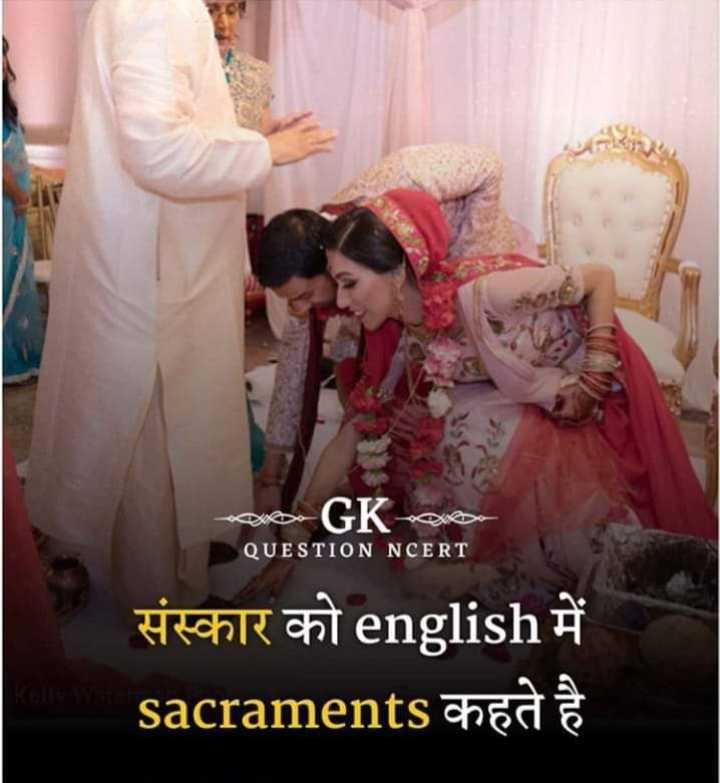 GK - QUESTION NCERT QUES GK CARE संस्कार को english में sacraments कहते है - ShareChat