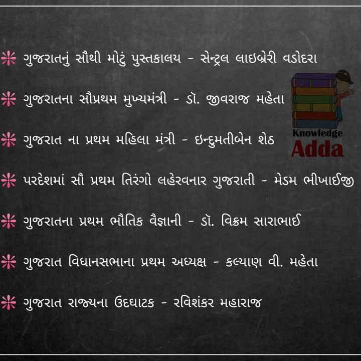 💯 GPSC તૈયારી - * ગુજરાતનું સૌથી મોટું પુસ્તકાલય - સેન્ટ્રલ લાઇબ્રેરી વડોદરા ગુજરાતના સૌપ્રથમ મુખ્યમંત્રી - ડૉ . જીવરાજ મહેતા Knowledge > > ગુજરાત ના પ્રથમ મહિલા મંત્રી - ઇન્દુમતીબેન શેઠ , Adda પરદેશમાં સૌ પ્રથમ તિરંગો લહેરવનાર ગુજરાતી - મેડમ ભીખાઈજી > > ગુજરાતના પ્રથમ ભૌતિક વૈજ્ઞાની - ડૉ . વિક્રમ સારાભાઈ * ગુજરાત વિધાનસભાના પ્રથમ અધ્યક્ષ - કલ્યાણ વી . મહેતા ' ગુજરાત રાજ્યના ઉદઘાટક - રવિશંકર મહારાજ - ShareChat