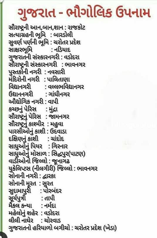 💯 GPSC તૈયારી - ગુજરાત - ભૌગોલિક ઉપનામ સૌરાષ્ટ્રની આન , બાન , શાન : રાજકોટ સત્યાગ્રહની ભૂમિ : બારડોલી સુવર્ણ પર્ણની ભૂમિ : ચરોતર પ્રદેશ સાક્ષરભૂમિ : નડિયાદ ગુજરાતની સંસ્કારનગરી : વડોદરા સૌરાષ્ટ્રની સંસ્કારનગરી : ભાવનગર પુસ્તકોની નગરી : નવસારી મંદિરોની નગરી : પાલિતાણા વિદ્યાનગરી : વલ્લભવિદ્યાનગર ઉદ્યાનનગરી : ગાંધીનગર ઔદ્યોગિક નગરી : વાપી કચ્છનું પેરિસ : મુંદ્રા સૌરાષ્ટ્રનું પેરિસ : જામનગર સૌરાષ્ટ્રનું કાશ્મીર : મહુવા પારસીઓનું કાશી : ઉદવાડા દક્ષિણનું કાશી : ચાંદોદ સાધુઓનું પિયર : ગિરનાર સાધુઓનું મોસાળ : સિદ્ધપુર ( પાટણ ) વાડીઓનો જિલ્લો : જૂનાગઢ યુકેલિસ ( નીલગીરી ) જિલ્લો : ભાવનગર સોનાની નગરી : દ્વારકા સોનાની મૂરત : સુરત સુદામાપુરી : પોરબંદર સૂર્યપુત્રી : તાપી મૈકલ કન્યા : નર્મદા મહેલોનું શહેર : વડોદરા લીલી નાઘેર : ચોરવાડ ગુજરાતનો હરિયાળો બગીચો : ચરોતર પ્રદેશ ( ખેડા ) - ShareChat