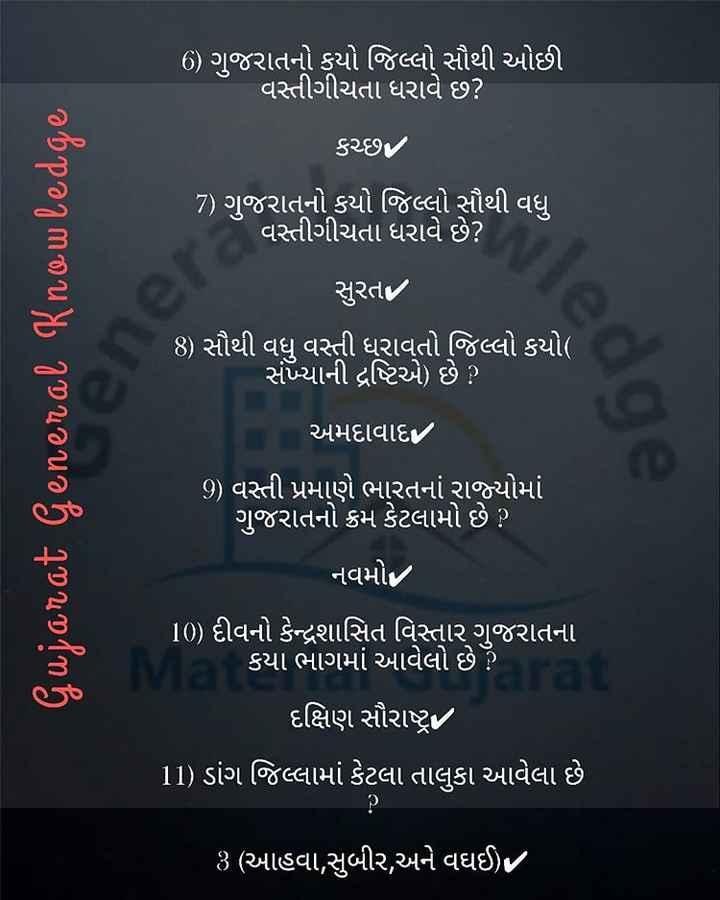 💯 GPSC તૈયારી - ' 6 ) ગુજરાતનો કયો જિલ્લો સૌથી ઓછી વસ્તીગીચતા ધરાવે છે ? કચ્છ 7 ) ગુજરાતનો કયો જિલ્લો સૌથી વધુ વસ્તીગીચતા ધરાવે છે ? સુરત , ( 8 ) સૌથી વધુ વસ્તી ધરાવતો જિલ્લો કયો સંખ્યાની દ્રષ્ટિએ ) છે ? Gujarat General Knowledge અમદાવાદ ( 9 ) વસ્તી પ્રમાણે ભારતનાં રાજ્યોમાં ' ગુજરાતનો ક્રમ કેટલામો છે ? નવમો ' 10 ) દીવનો કેન્દ્રશાસિત વિસ્તાર ગુજરાતના કયા ભાગમાં આવેલો છે ? દક્ષિણ સૌરાષ્ટ્ર ( 11 ) ડાંગ જિલ્લામાં કેટલા તાલુકા આવેલા છે . ' 8 ( આહવા , સુબીર , અને વઘઈ ) જ - ShareChat