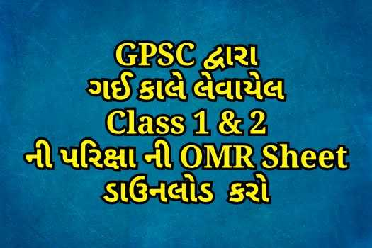 💯 GPSC તૈયારી - GPSC AR ગઈકાલોલેવાયેલ , Class 1 & 2 ની પરિક્ષાની OMR Sheet ડાઉનલોડ કરો - ShareChat