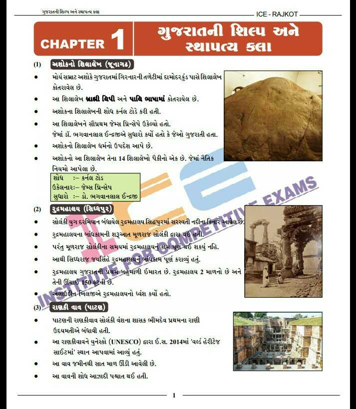 💯 GPSC તૈયારી Images Raj    - ShareChat - Funny