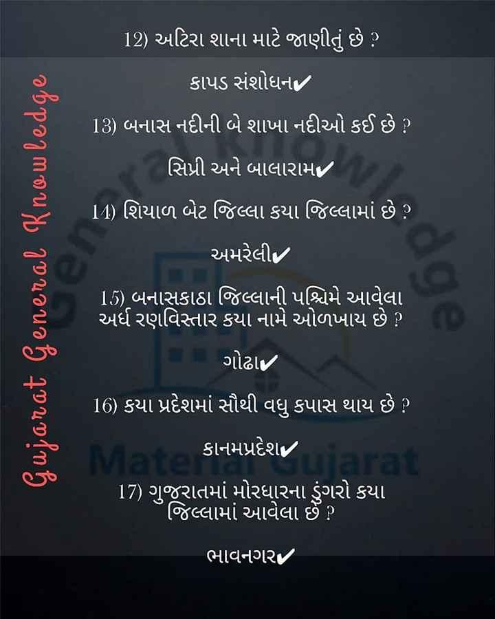💯 GPSC તૈયારી - ( 12 ) અટિરા શાના માટે જાણીતું છે ?   કાપડ સંશોધન ' 18 ) બનાસ નદીની બે શાખા નદીઓ કઈ છે ? સિપ્રી અને બાલારામજ ( 11 ) શિયાળ બેટ જિલ્લા કયા જિલ્લામાં છે ? Gujarat General Knowledge અમરેલી ' 15 ) બનાસકાંઠા જિલ્લાની પશ્ચિમે આવેલા અર્ધ રણવિસ્તાર કયા નામે ઓળખાય છે ? ગોઢly ( 16 ) કયા પ્રદેશમાં સૌથી વધુ કપાસ થાય છે ? MateSLAHUÈRIV ( 17 ) ગુજરાતમાં મોરધારના ડુંગરો કયા ૨ જિલ્લામાં આવેલા છે ? ભાવનગર , - ShareChat