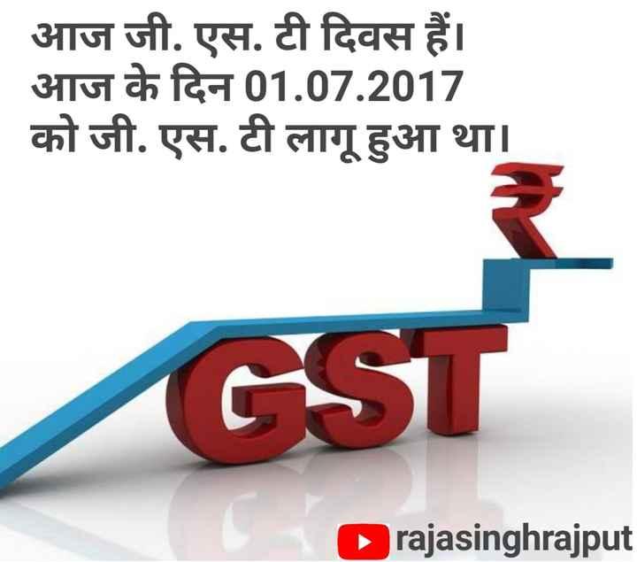 GST डे - आज जी . एस . टी दिवस हैं । आज के दिन 01 . 07 . 2017 को जी . एस . टी लागू हुआ था । rajasinghrajput - ShareChat