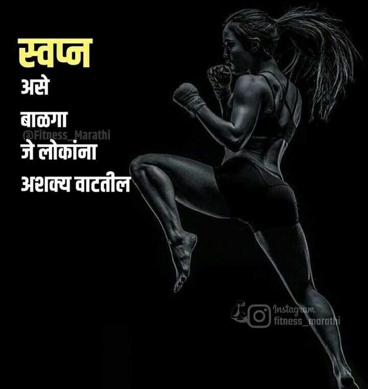 💪GYM/योगा - स्वप्न असे बाळगा Fitness Marathi जे लोकांना अशक्य वाटतील t Instagram fitness _ marathi - ShareChat