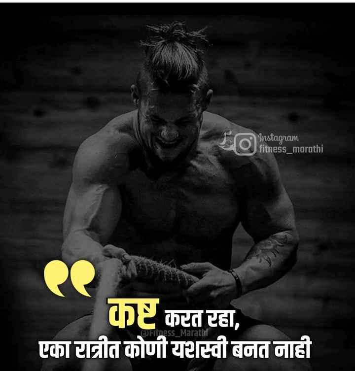 💪GYM/योगा - Instagram Cfitness _ marathi कार करत रहा , एका रात्रीत कोणी यशस्वी बनत नाही OFitness _ Marathi - ShareChat