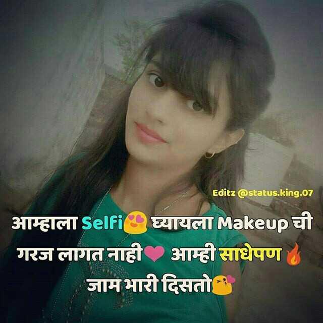 👧Girl Attitude - Editz @ status . king . 07 311 ICT Selfi4RICT Makeup at गरज लागत नाही आम्ही साधेपण जाम भारी दिसतो - ShareChat