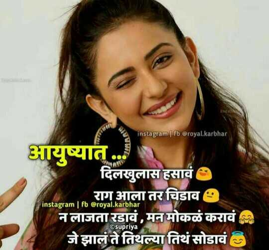 👧Girls status - instagram   fb @ royal . karbhar आयुष्यात . . दिलखुलास हसावं राग आला तर चिडाव न लाजता रडावं , मन मोकळं करावं जे झालं ते तिथल्या तिथं सोडावंड instagram   fb @ royal . karbhar AOsupriya - ShareChat