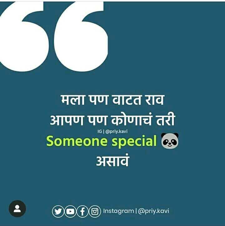 👧Girls status - मला पण वाटत राव आपण पण कोणाचं तरी Someone special असावं IG | @ priy . kavi nstagramI @ priy . kavi - ShareChat