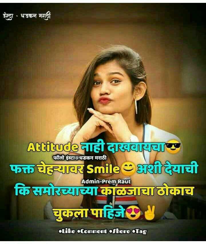 👧Girls status - डेटा - थडकन मगठी फॉलो इंस्टा @ धडकन मराठी Attitudeनाही दाखवायचा फक्त चेहऱ्यावर smile अशी देयाची कि समोरच्याच्या काळजाचा ठगेकाच चुकला पाहिजेछ । Admin - Prem Raut Like Comment There Tag - ShareChat