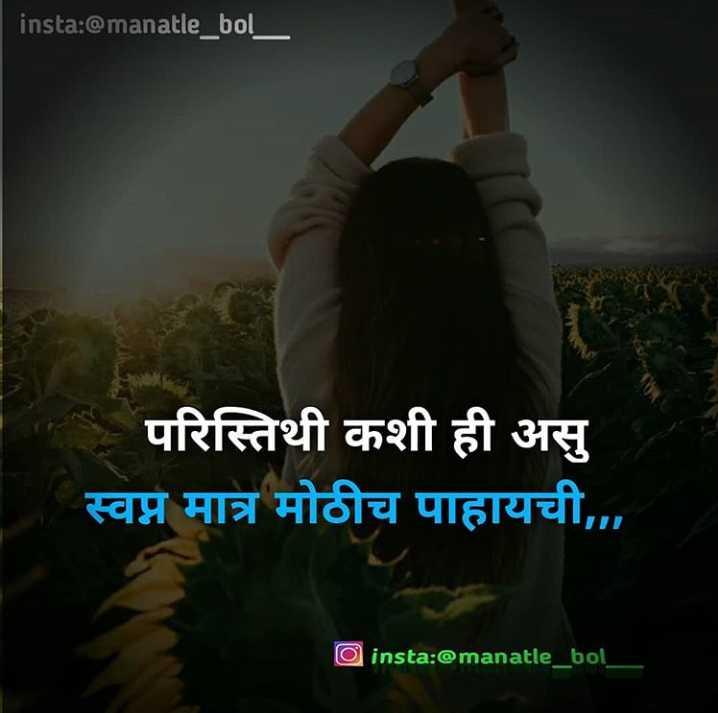 👧Girls status - insta : @ manatle _ bol _ परिस्तिथी कशी ही असु स्वप्न मात्र मोठीच पाहायची , , , o insta : @ manatle _ bol - ShareChat