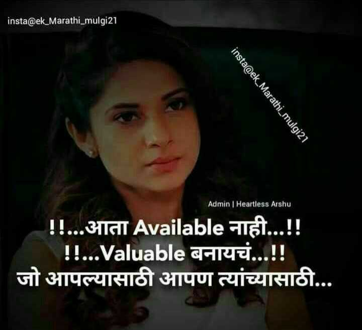 👧Girls status - insta @ ek _ Marathi _ mulgi2 ] insta @ ek _ Marathi _ mulgi21 Admin | Heartless Arshu ! ! . . . आता Available नाही . . . ! ! ! ! . . . Valuable बनायचं . . . ! ! जो आपल्यासाठी आपण त्यांच्यासाठी . . . - ShareChat