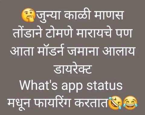 👧Girls status - जुन्या काळी माणस तोंडाने टोमणे मारायचे पण आता मॉडर्न जमाना आलाय डायरेक्ट What ' s app status | मधून फायरिंग करतात - ShareChat