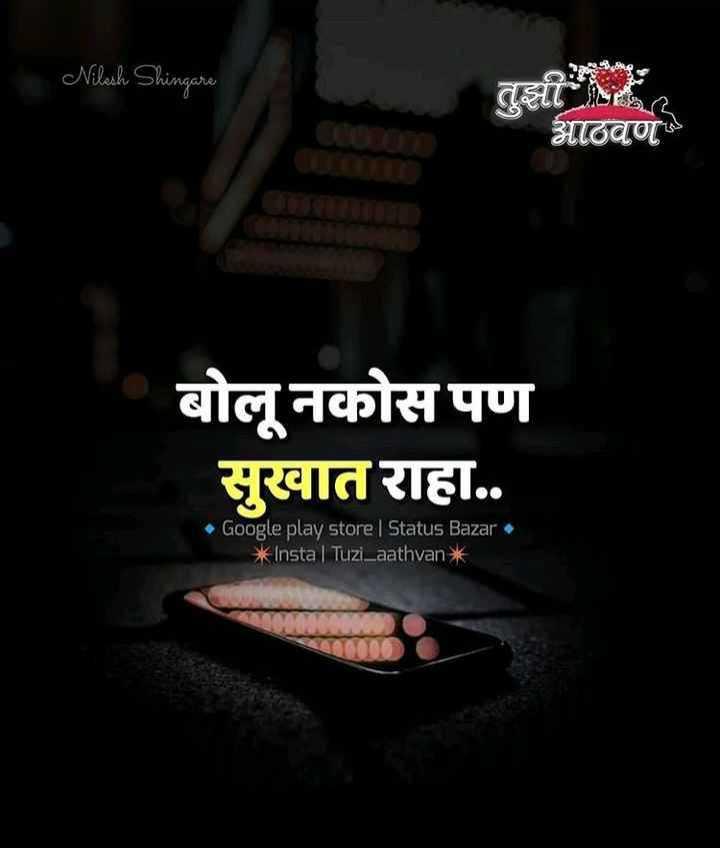 👧Girls status - Nilesh Shingare आठवण बोलू नकोस पण खातराहा . . • Google play store | Status Bazar । । * Insta | Tuzi _ aathvan * - ShareChat