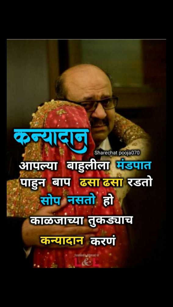 👧Girls status - कन्यादान Sharechat pooja070 आपल्या बाहुलीला मंडपात पाहुन बाप ढसा ढसा रडतो सोप नसतो हो । काळजाच्या तुकड्याच कन्यादान करणं - ShareChat