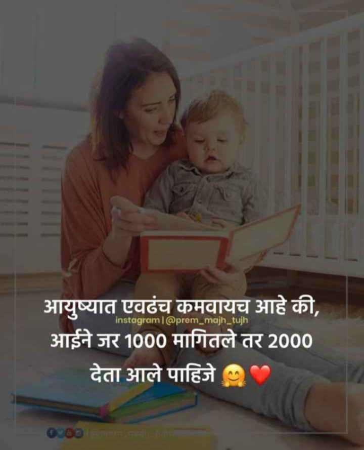 👧Girls status - instagraml @ prem _ majh _ tujh आयुष्यात एवढंच कमवायच आहे की , आईने जर 1000 मागितले तर 2000 देता आले पाहिजे G . 00amma - ShareChat