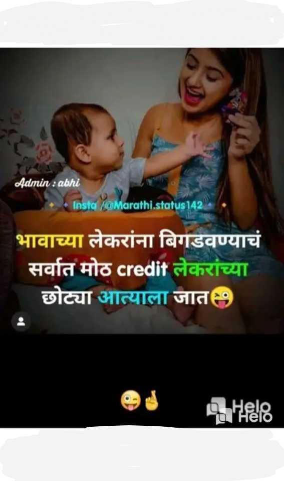 👧Girls status - Admin : abhi Insta @ Marathi . status 142 भावाच्या लेकरांना बिगडवण्याचं सर्वात मोठ credit लेकरांच्या छोट्या आत्याला जात He - ShareChat