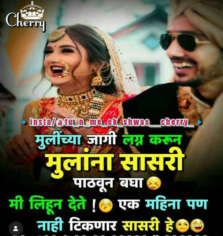 👧Girls status - insta / @ tu n me _ ek _ shwas _ _ cherry _ मुलींच्या जागी लग्न करून मुलाना सासरी पाठवून बघा . ' मी लिहून देते ! एक महिना पण : नाही टिकणार सासरी हेoe - ShareChat