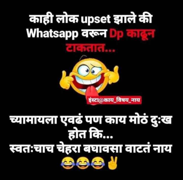 👧Girls status - काही लोक upset झाले की Whatsapp वरून Dp काढून टाकतात . . . इंस्टा @ काय विषय नाय च्यामायला एवढं पण काय मोठं दुःख होत कि . . . स्वतःचाच चेहरा बघावसा वाटतं नाय - ShareChat