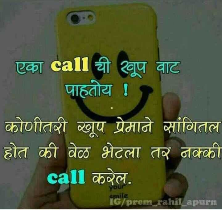 👧Girls status - एका call यी खूप वाट पाहतोय ! कोशीतवी खूप प्रेमाने सांगितल होत की वेळ भेटला तर नक्की cal करेल . । smile IG / prem rahil apurn - ShareChat
