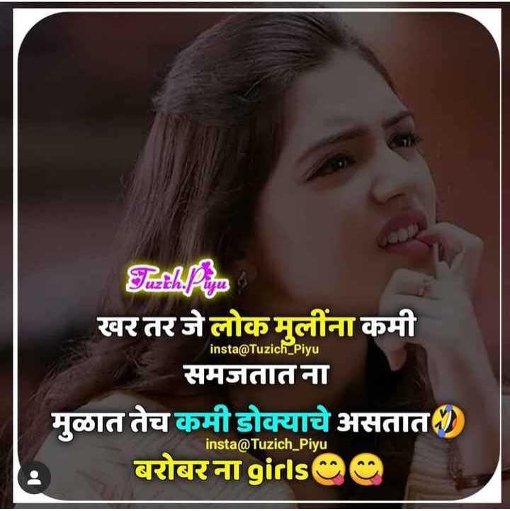 👧Girls status - insta @ Tuzich _ Piyu खर तरजे लोक मुलींना कमी समजतात ना मुळात तेच कमी डोक्याचे असतात . ) बरोबर ना girlsee insta @ Tuzich _ Piyu - ShareChat