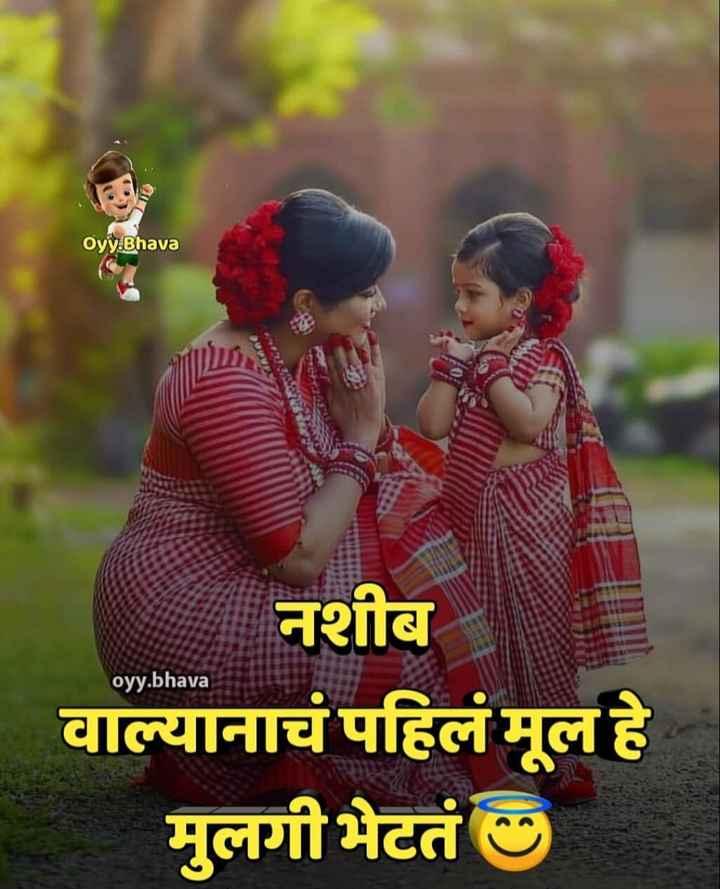 👧Girls status - Oyy . Bhava oyy . bhava नशीब - वाल्यानाचं पहिलं मूल हे मुलगी भेटतं - ShareChat
