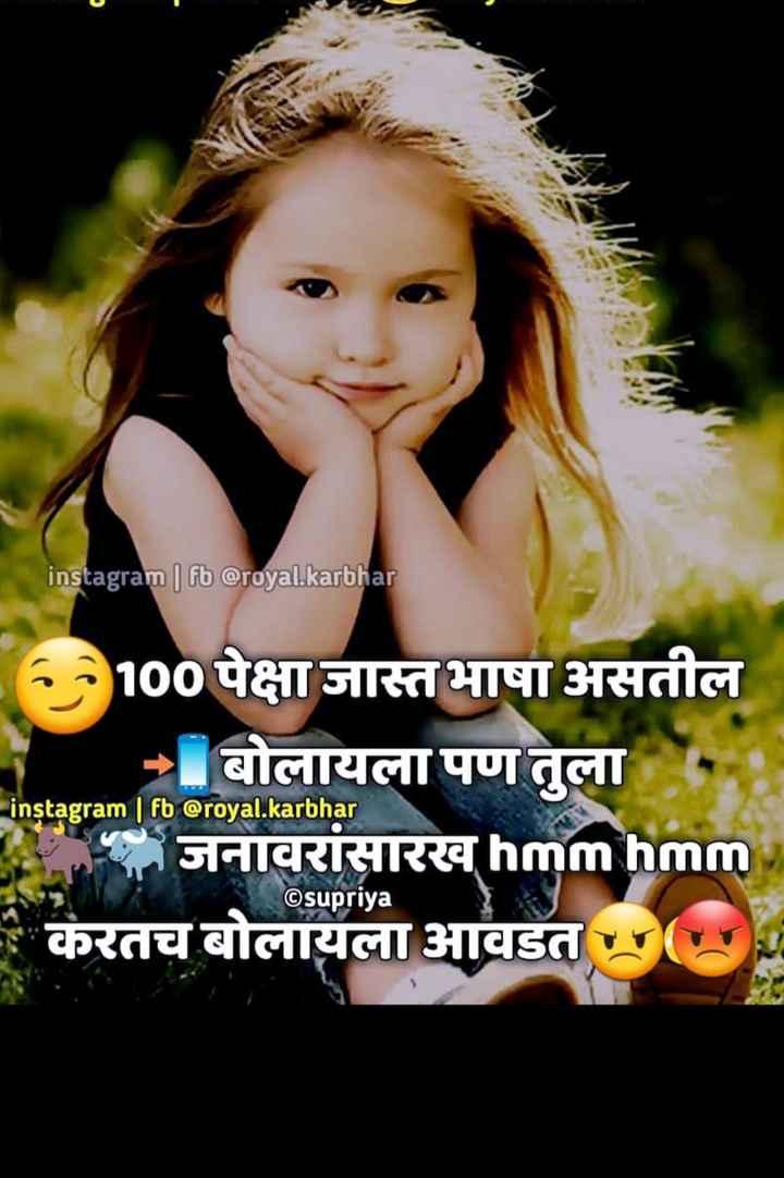 👧Girls status - instagram | fb @ royal . karbhar instagram | fb @ royal . karbhar = 100 पेक्षा जास्त भाषा असतील | बोलायला पण तुला जनावरांसारखhmm hmm . करतच बोलायला आवडत . ©supriya GIIयILIGIG - ShareChat
