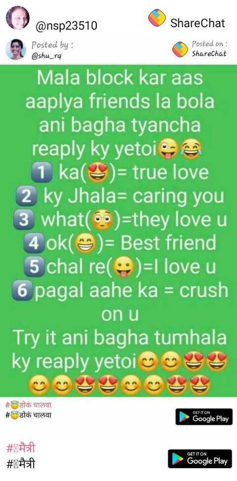 👧Girls status - ShareChat @ nsp23510 Posted by : @ shu _ ra Posted on : ShareChat Mala block kar aas aaplya friends la bola ani bagha tyancha reaply ky yetoi ees 1 ka ) = true love 2 ky Jhala = caring you 3 what ( * ) = they love u 4 ok ( ) = Best friend 5 chal rel = l love u 6 pagal aahe ka = crush on u Try it ani bagha tumhala ky reaply yetoi # # sich almal sich almal GET IT ON Google Play # va # han GET IT ON Google Play - ShareChat