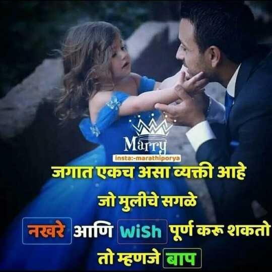 👧Girls status - Marry [ insta : - marathiporya जगात एकच असा व्यक्ती आहे जो मुलीचे सगळे नखरे आणि wish पूर्ण करू शकतो तो म्हणजे बाप - ShareChat