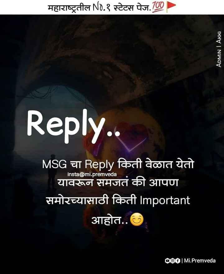👧Girls status - महाराष्ट्रतील N . १ स्टेटस पेज . 70 ADMIN | AKKI Reply . . insta @ mi . premveda MSG चा Reply किती वेळात येतो यावरून समजतं की आपण समोरच्यासाठी किती Important आहोत . . 000 Mi . Premveda - ShareChat