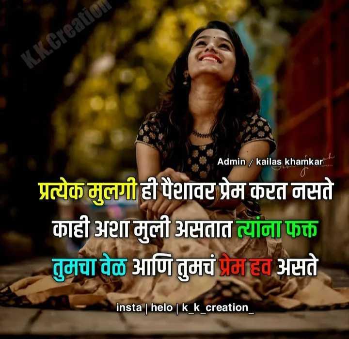 👧Girls status - KK . Creation Admin / kailas khamkari प्रत्येक मुलगी ही पैशावर प्रेम करत नसते - काही अशा मुली असतात त्यांना फक्त तुमचा वेळ आणि तुमचं प्रेम हव असते insta helok _ k _ creation - ShareChat