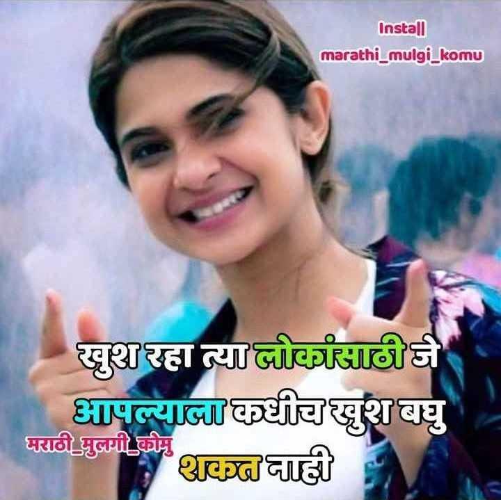 👧Girls status - Install marathi _ mulgi _ komu खुश रहा त्या लोकांसाठीजे आपल्याला कधीच खुश बघु । मराठी मुलगी कीम - ShareChat
