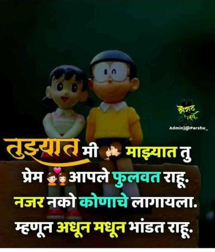 👧Girls status - अशट Admin @ Parshu . तुझ्यात मी माझ्यात तु प्रेम आपले फुलवत राहू . नजर नको कोणाचे लागायला . म्हणून अधून मधून भांडत राहू . - ShareChat